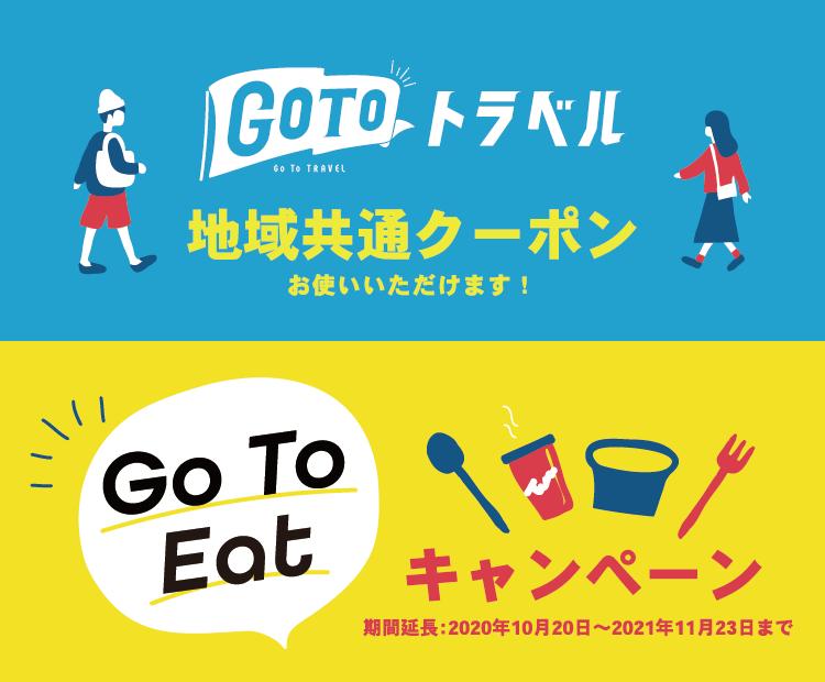 GO TO トラベル、GO TO EAT