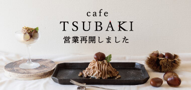cafeTSUBAKI(カフェツバキ)のご案内