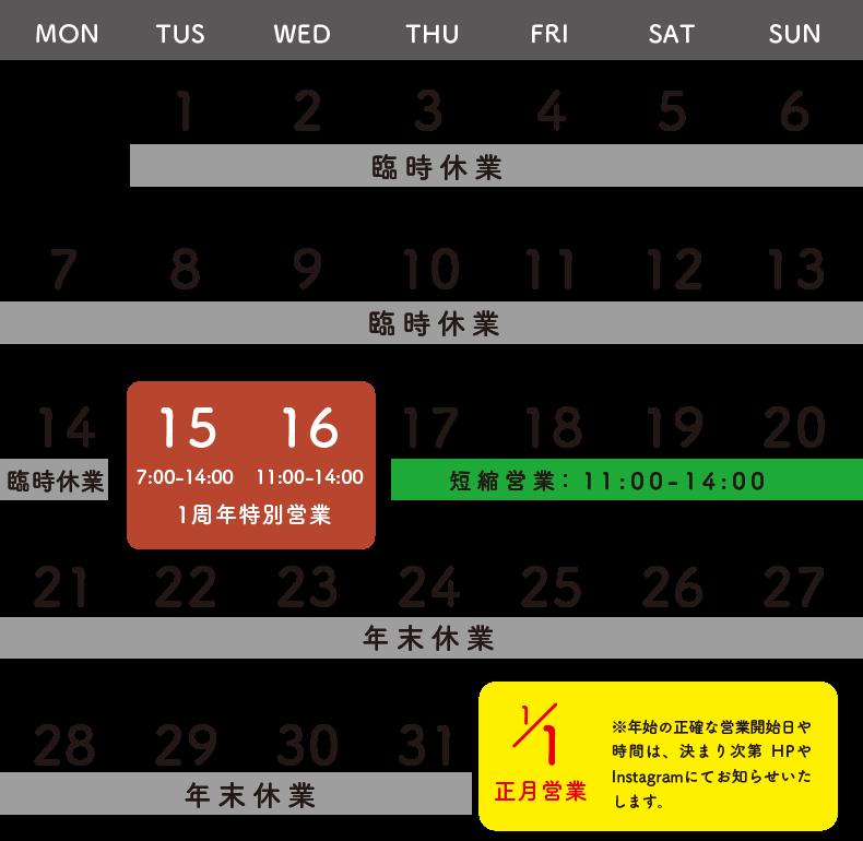 2020年12月の営業カレンダー