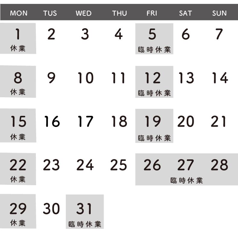 2021年3月の営業カレンダー